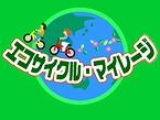 エコサイクル・マイレージ