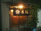天ぷらと肴料理の店「登良屋(とらや)」