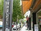 吉田町通り
