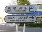 裏横浜は横浜駅とMM地区の中間に位置する