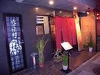 浅間下の新和食店