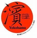 横浜観光プロモーションフォーラム