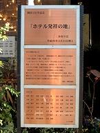 日本におけるバー発祥の地
