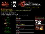 「横浜BARマップ」ホームページ