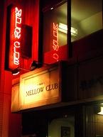 メロウクラブ