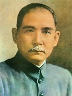 中国革命の指導者 孫文