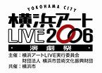 横浜アートLIVE 2006