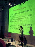 「Y'イノベーションフォーラム」